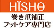 巻き爪補正・フットケア専門店 HISHO